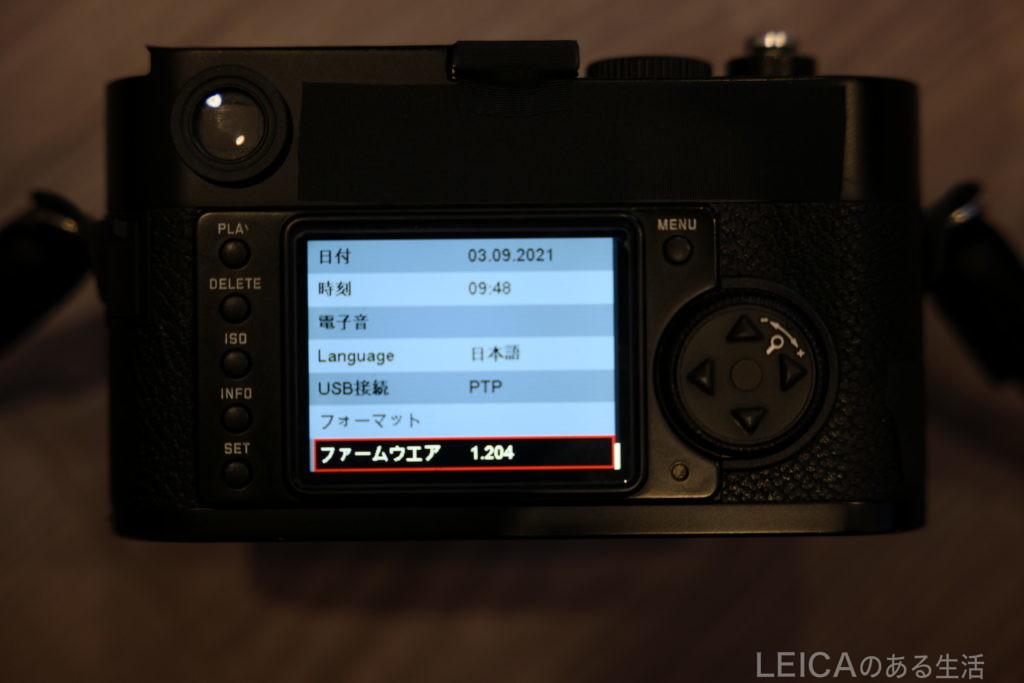 Leica M9 ファームウェア1.204
